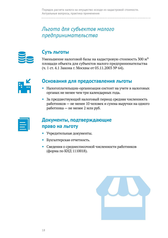 Схемы оптимизации Кузьминых Евсеев и Партнёры